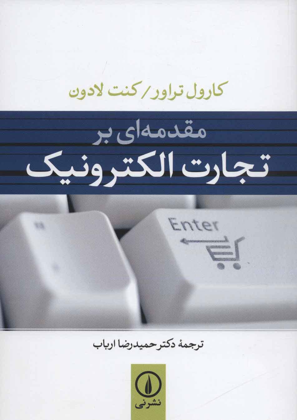 کتاب مقدمه ای بر تجارت الکترونیک