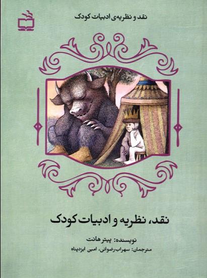 کتاب نقد، نظریه و ادبیات کودک