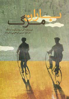 کتاب باران مرگ