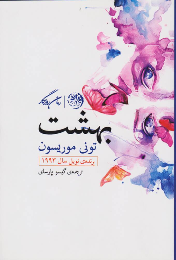 کتاب بهشت