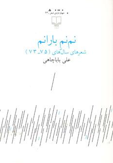 کتاب نم نم بارانم