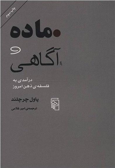 کتاب ماده و آگاهی