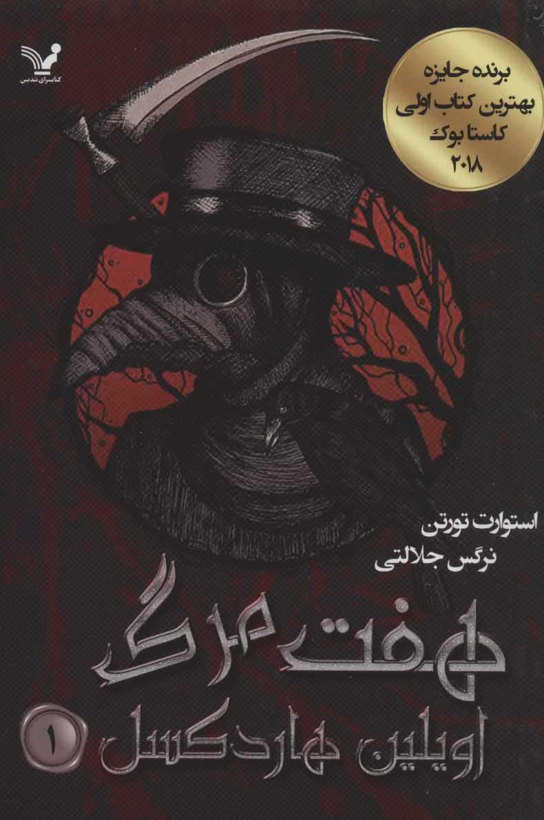 کتاب هفت مرگ