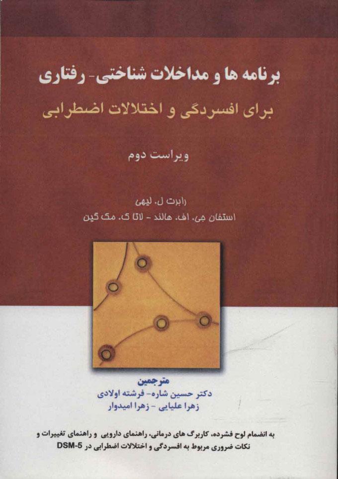 کتاب برنامه ها و مداخلات شناختی-رفتاری