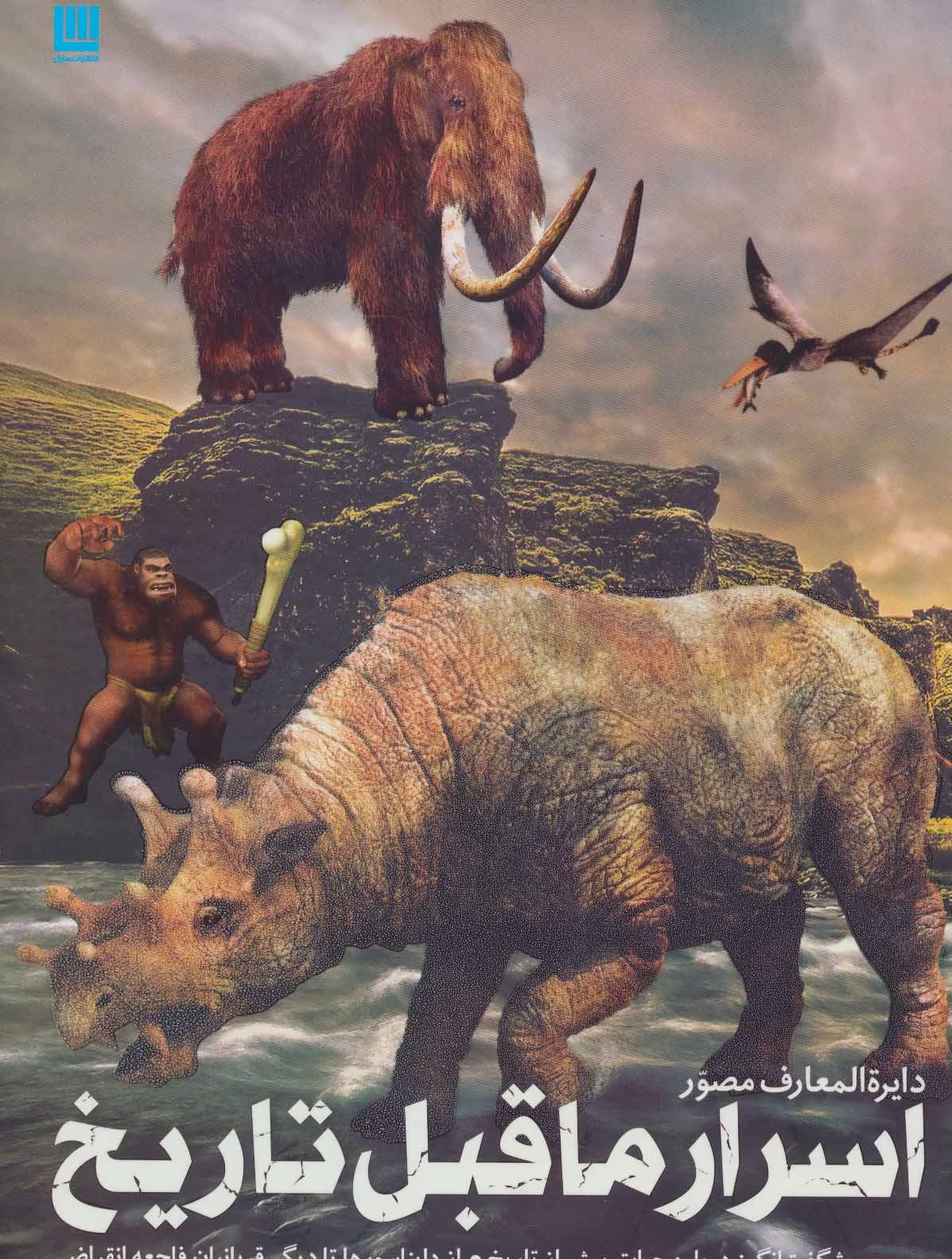 کتاب دایره المعارف مصور دایناسورها