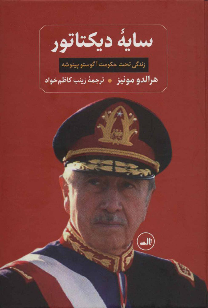 کتاب سایه دیکتاتور