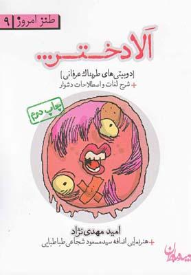 کتاب الا دختر