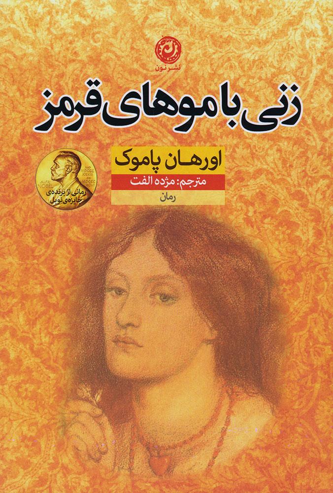 کتاب زنی با موهای قرمز