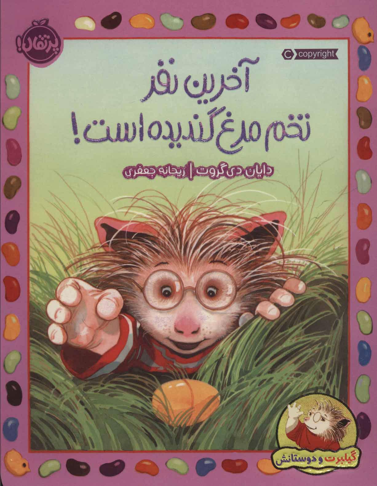 کتاب آخرین نفر تخم مرغ گندیده است!