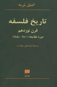 کتاب تاریخ فلسفه قرن نوزدهم