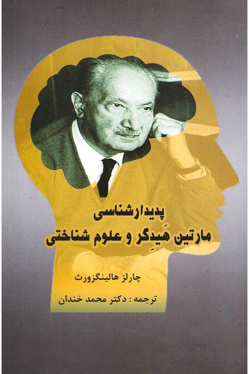 کتاب پدیدار شناسی مارتین هیدگر و علوم شناختی