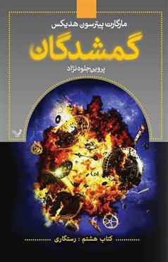 کتاب کتاب گمشدگان-جلد هشتم