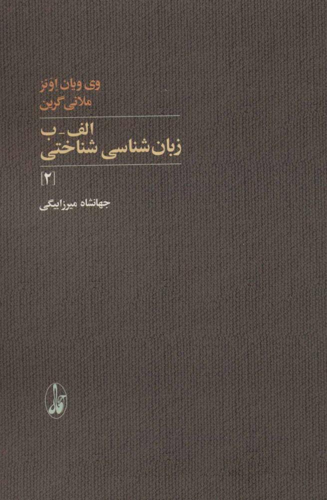 کتاب الف-ب زبان شناسی شناختی 2