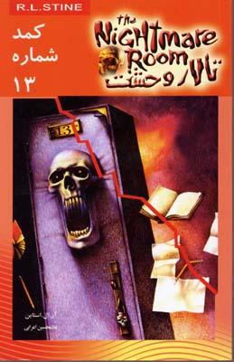 کتاب کمد شماره 13