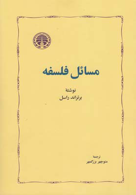 کتاب مسائل فلسفه