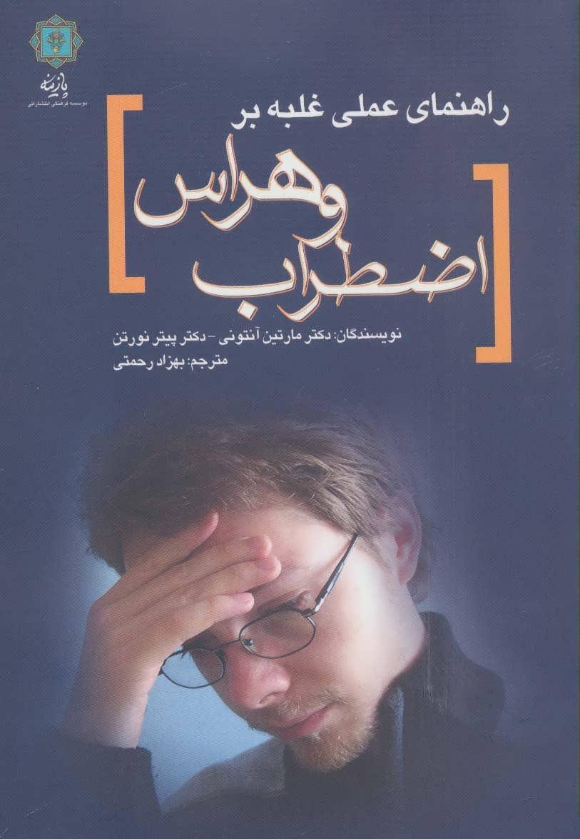کتاب راهنمای عملی غلبه بر اضطراب و هراس