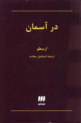 کتاب در آسمان