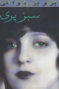 کتاب سبز پری