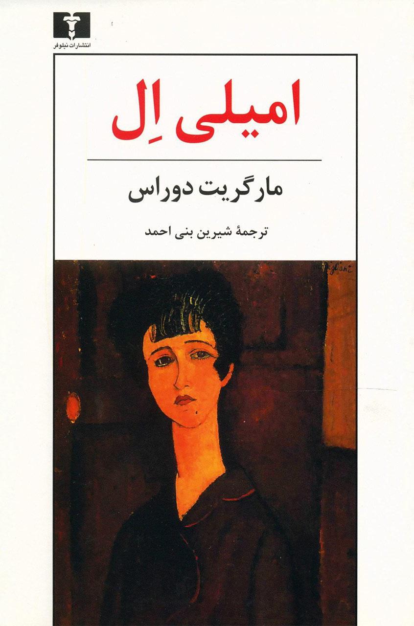 کتاب امیلی ال