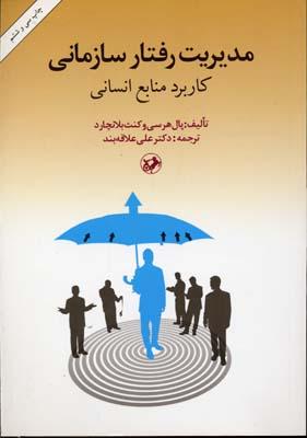کتاب مدیریت رفتار سازمانی