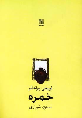 کتاب خمره