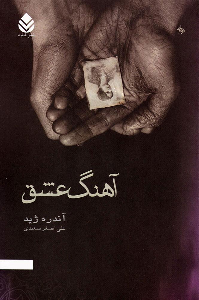 کتاب آهنگ عشق