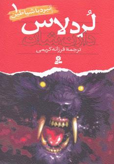 کتاب نبرد با شیاطین 1