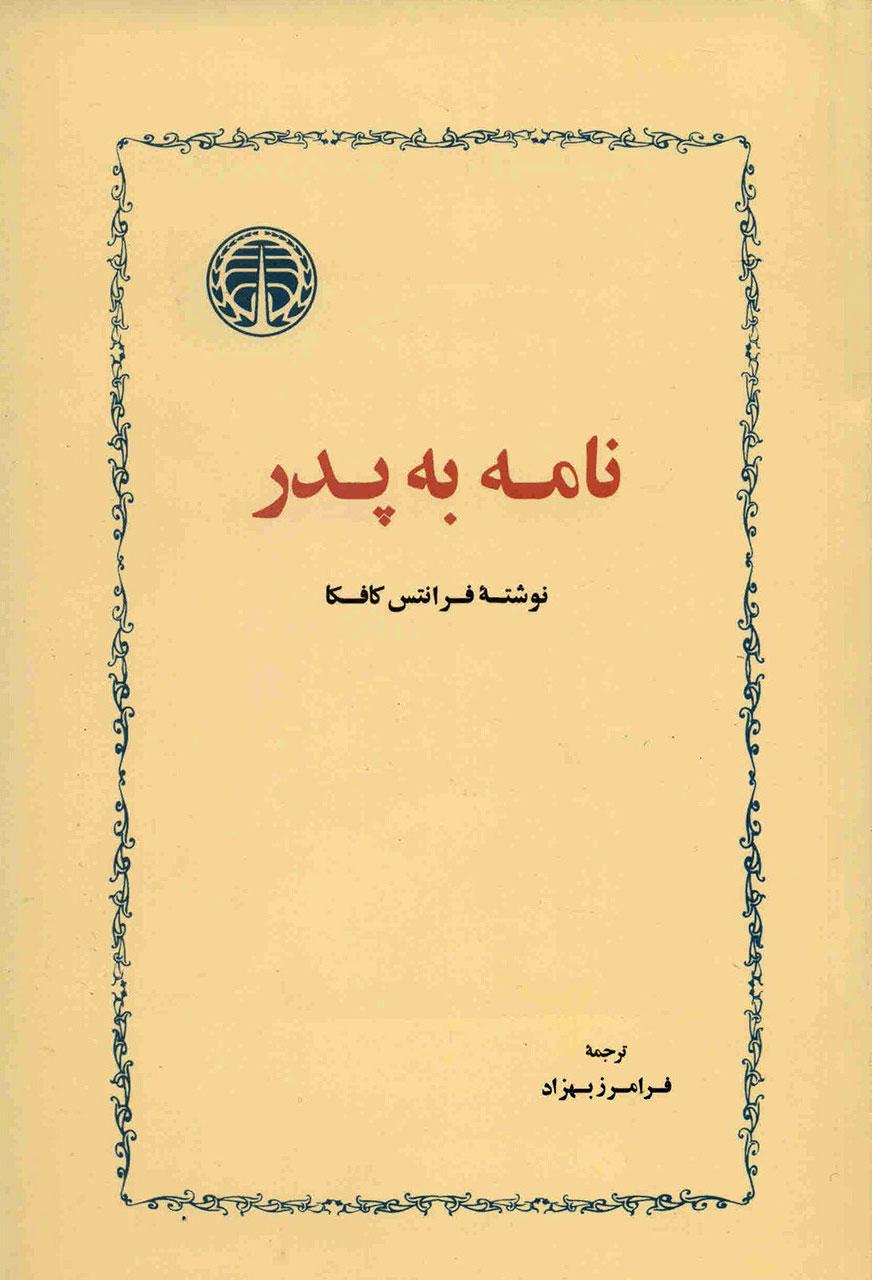 کتاب نامه به پدر