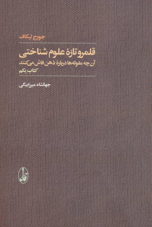 کتاب قلمرو تازه علوم شناختی