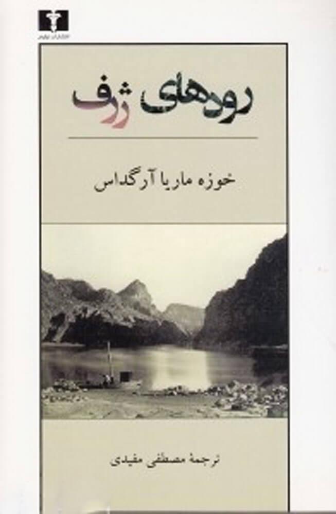 کتاب رودهای ژرف
