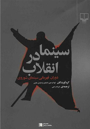 کتاب سینما در انقلاب