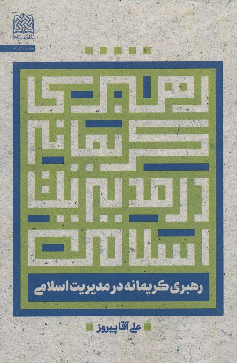 کتاب رهبری کریمانه در مدیریت اسلامی
