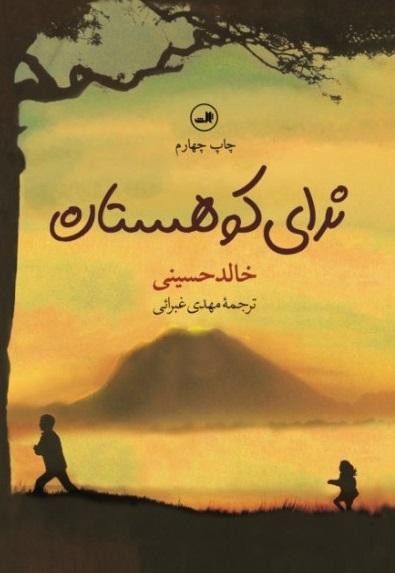 کتاب ندای کوهستان