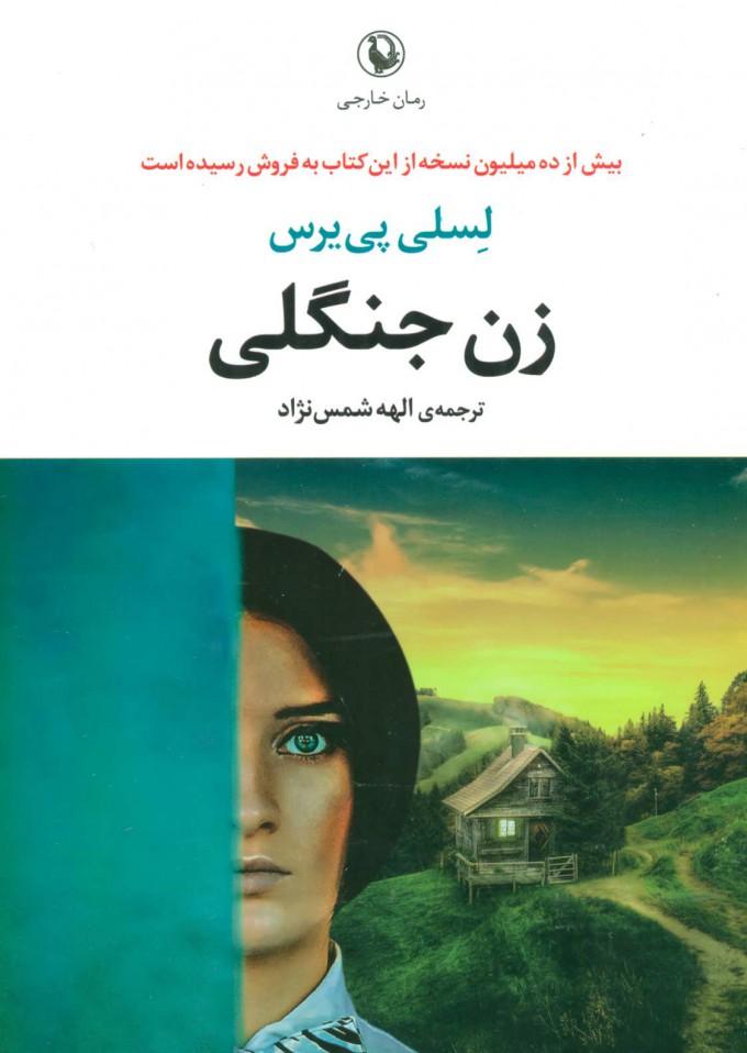 کتاب زن جنگلی