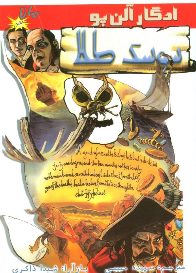 کتاب سوسک طلا
