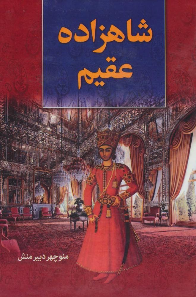 کتاب شاهزاده عقیم