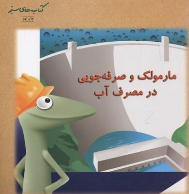 کتاب مارمولک و صرف جویی در مصرف آب