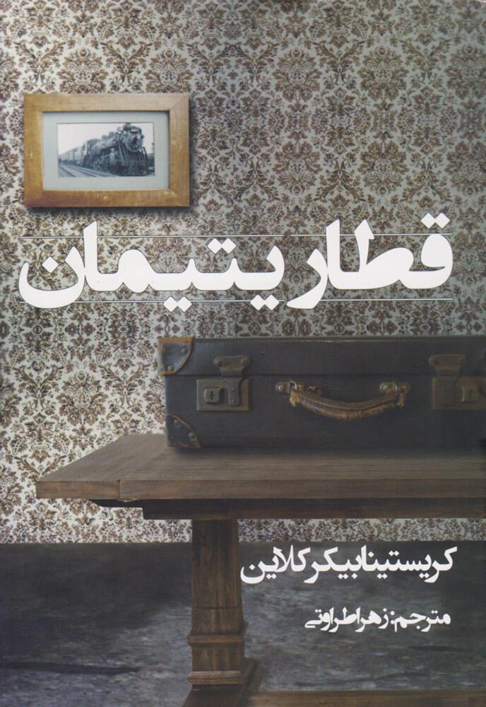 کتاب قطار یتیمان