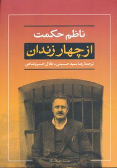 کتاب از چهار زندان