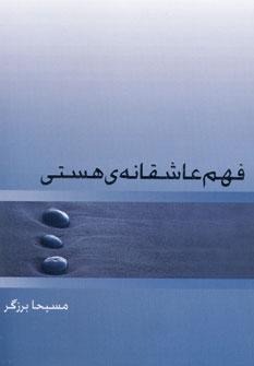 کتاب فهم عاشقانه ی هستی