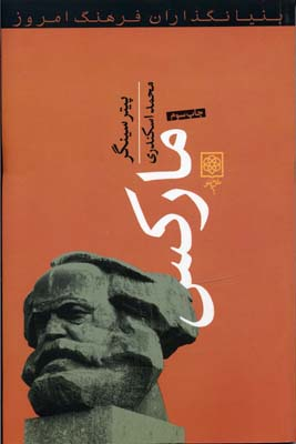 کتاب مارکس