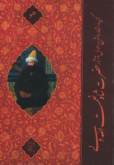 کتاب گزیده اشعار و شرح احوال و آثار حضرت شاه نعمت الله ولی