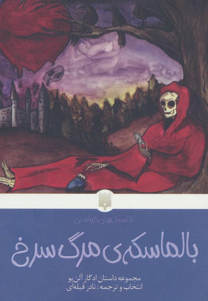 کتاب بالماسکه ی مرگ سرخ