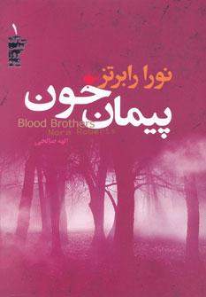 کتاب پیمان خون
