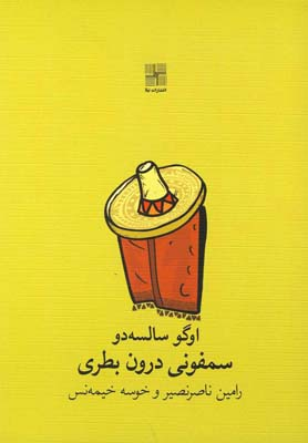 کتاب سمفونی درون بطری