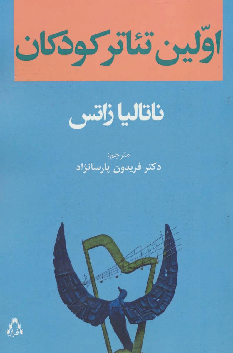 کتاب اولین تئاتر کودکان