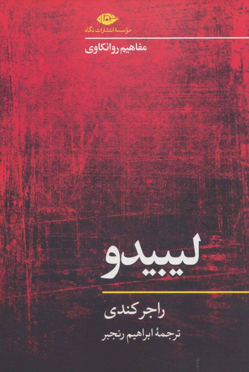 کتاب لیبیدو