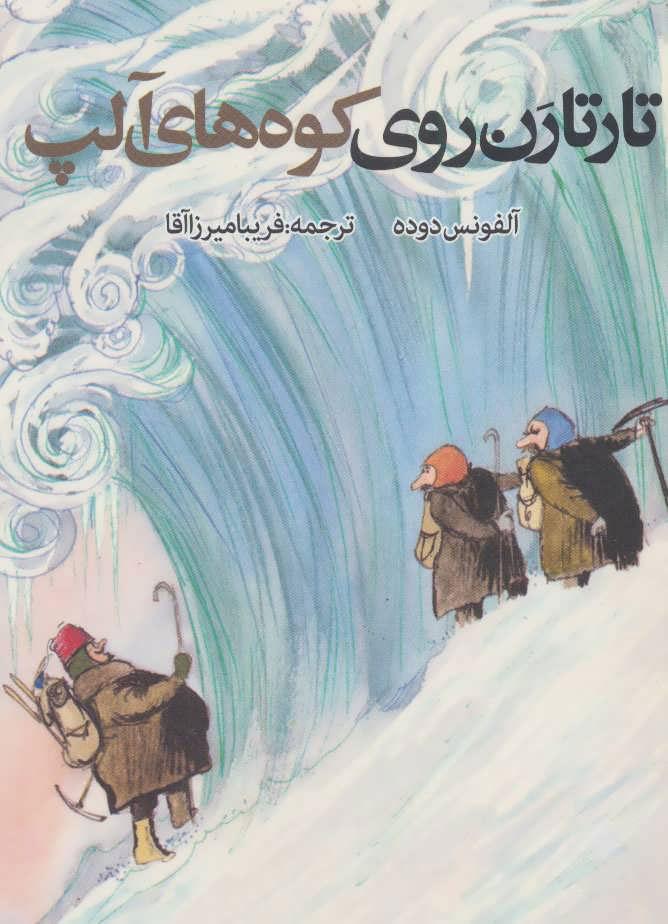 کتاب تارتارن روی کوه های آلپ