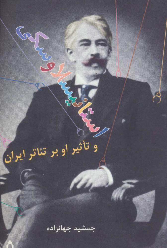 کتاب استانیسلاوسکی