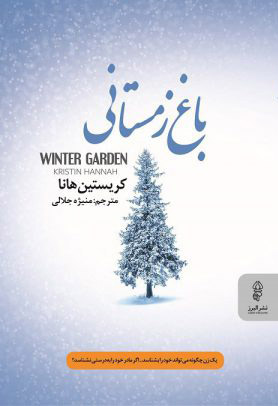 کتاب باغ زمستانی